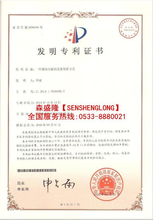 循环水缓蚀阻垢剂发明专利证书