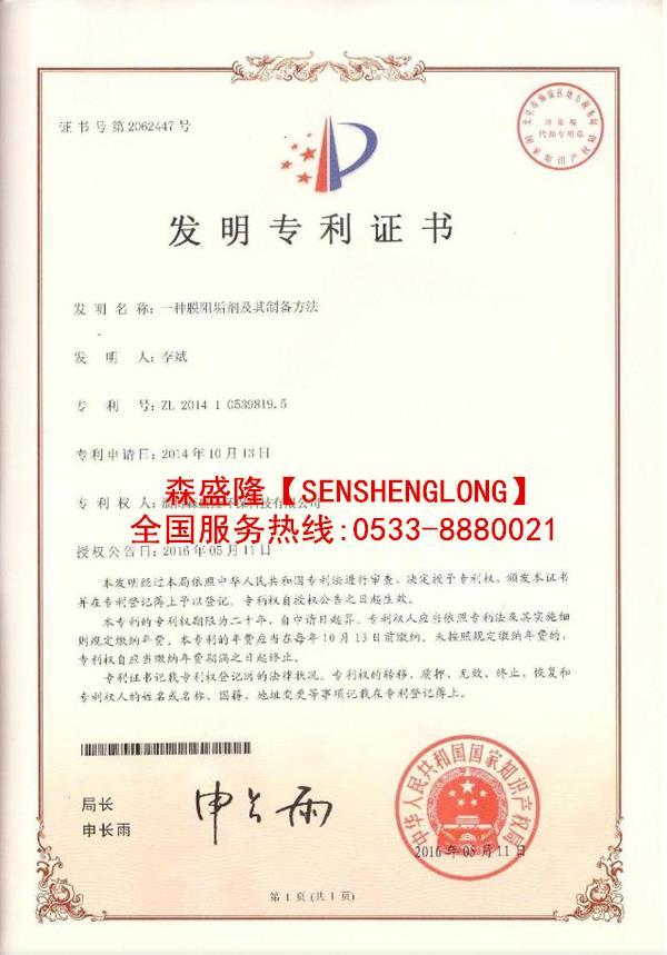 国家发明专利技术证书