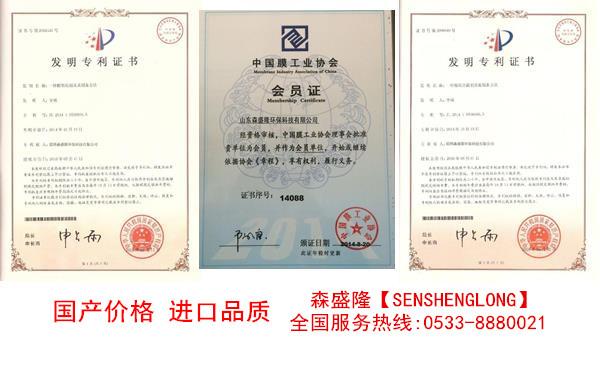 电厂预模剂森盛隆专利配方高效防腐